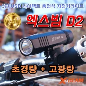 엑스빔 D2 충전식 교체형 자전거라이트