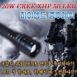 하이엔드 줌후레쉬 XHP50 연기투시 고광량 줌라이트 (세트구성)