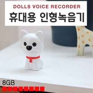 인형녹음기(8GB)강아지녹음기 고양이녹음기 휴대용인형녹음기 녹음기인형