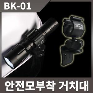 신형 안전모부착 랜턴 거치대 BK-01