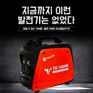 저소음 발전기-0.7KVA / TG-1000K