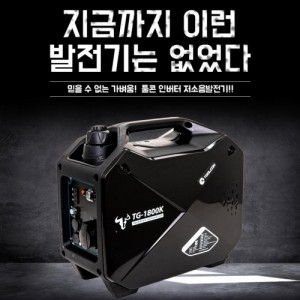 저소음 발전기-1.8KVA / TG-1800K