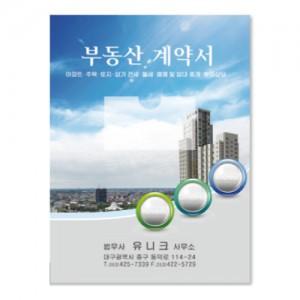 부동산화일(도심)계약서파일 클리어 공인중개사