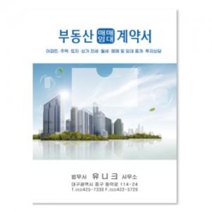 부동산화일(아파트)임대 매매 계약서 박인쇄제작 클리어 파일
