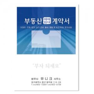 부동산화일(블루)클리어파일 공인중개사 매매 임대 아파트 계약서 업무용 L홀더