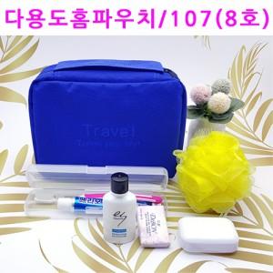 다용도홈파우치-107(8호) 여행용세트