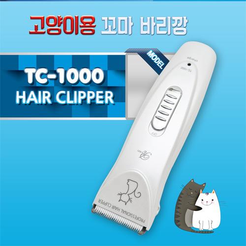 리케이 TC-1000 고양이용 클리퍼가격:50,000원