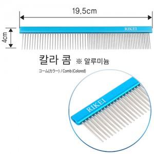 리케이 가로 19.5cm 칼라콤 /강아지빗, 정전기가 일지 않음가격:18,000원