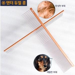 리케이 텐더 듀얼 콤(Tender Daul Comb) /강아지빗 고양이빗가격:40,000원