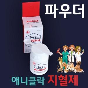 애니클랏(AniClot) 지혈제 파우더 15g /강아지 고양이가격:16,500원