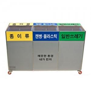 D-8-1 투명뚜껑식 실내용 분리수거함 /3분류 50L,70L