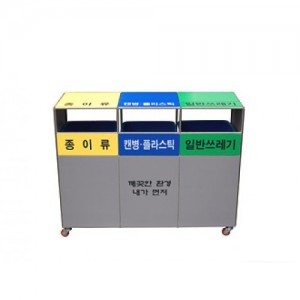 D-11-1 실내용 분리수거함 /3분류 50L,70L