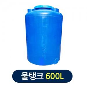 청색 원형 물탱크 600L