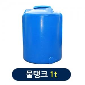 원형 청색 물탱크 1t