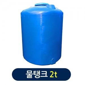 청색 원형 물탱크 2t