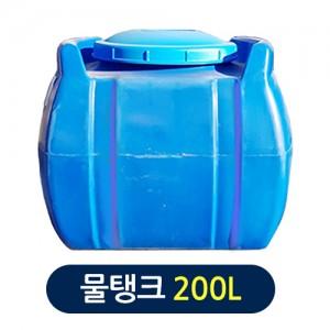 청색 사각 물탱크 200L