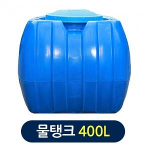 청색 사각 물탱크 400L