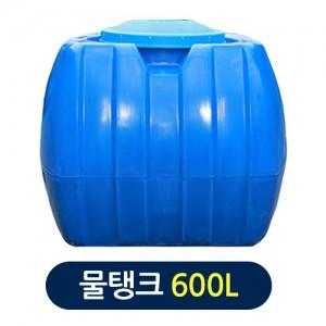 청색 사각 물탱크 600L