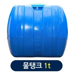 청색 사각 물탱크 1t