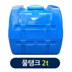 청색 사각 물탱크 2t