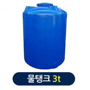 청색 원형 물탱크 3t