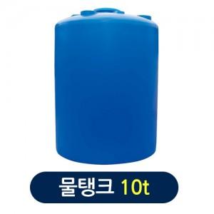 청색 원형 물탱크 10톤