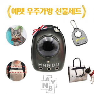 예펫 우주선 가방 선물세트 강아지 고양이가격:43,900원