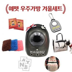 예펫 우주선 가방 겨울세트 강아지 고양이가격:48,900원