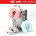 여행용목베개 : OFT648