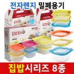 [집밥시리즈8종] 2019 판촉사은품 인기