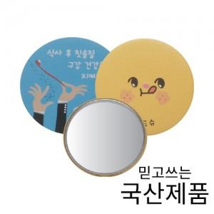 디자인 원형 거울(레자크)