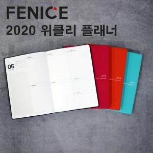 페니체 2020 위클리 플래너 - 비비드