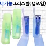 다기능컵/크리스탈캡+페리오/칫솔치약세트