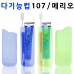 107+페리오 다기능컵 구강세트