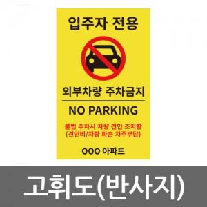 [반사지]외부차량 주차금지(입주자전용)