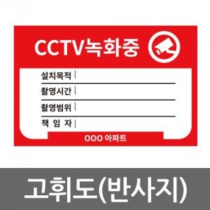 [반사지]CCTV녹화중