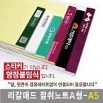 리갈패드 절취노트 A형-A5(127x203)