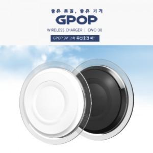 GPOP 무선 급속 충전기 CWC-30