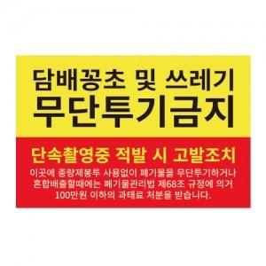 무단투기금지 표지판
