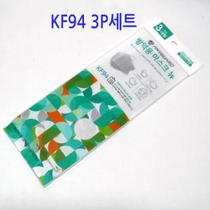 KF94 3P세트,방역마스크,선물용, 3매세트
