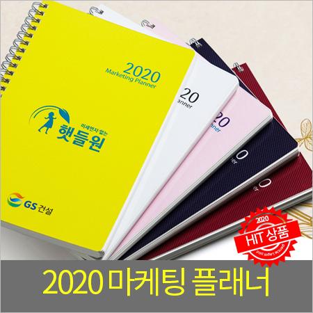 2020 마케팅 플래너