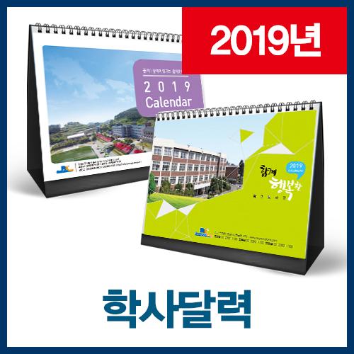 [제작용] 2019년 학사달력