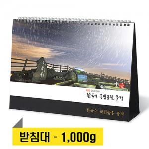 [달력]한국의국립공원풍경 탁상캘린더/카렌다