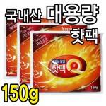 대용량-국산)손난로 발열핫팩Q-150g-고품질