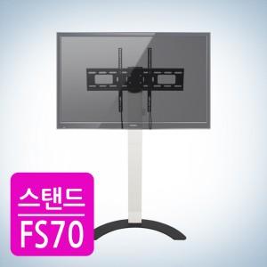 무타공 TV 스탠드거치대 FS-70