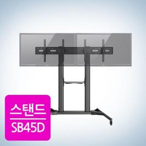 듀얼 TV거치대 이동식스탠드 SB-45D