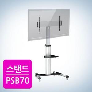 고급형 이동식 스탠드 TV 거치대 PSB-70