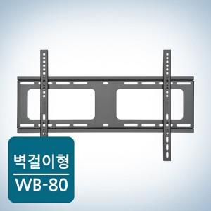 벽걸이 TV 브라켓 WB-80