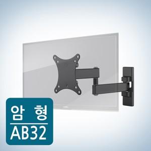 각도조절이 자유로운 암형 브라켓 AB32