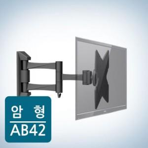 각도조절 암형 TV 거치대 AB-42